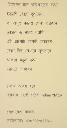 Bengali translation of web page.